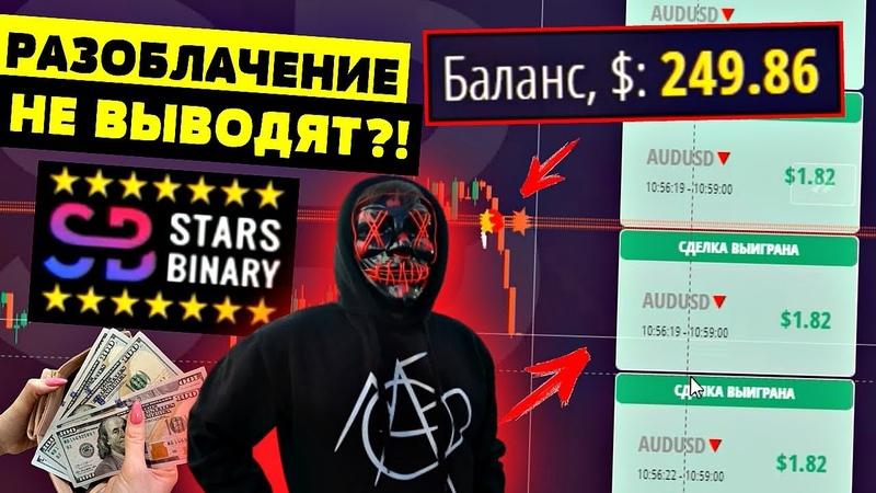 Stars Binary - Вся Правда О Брокере! Старс Бинари Не Выводит?! Бинарные Опционы StarsBinary! Отзывы
