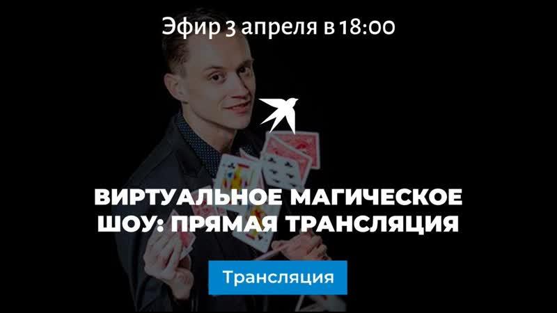 Виртуальное магическое шоу прямая трансляция