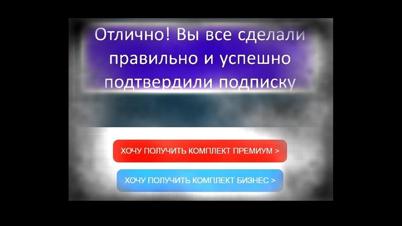 Готовый комплект Начни зарабатывать уже Видеообзор