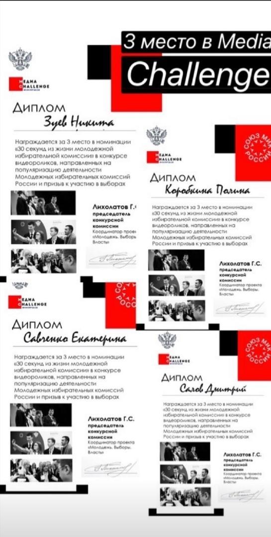 МИК Волгоградской области принимает участие в исследовательском проекте от Союза МИК России, изображение №9