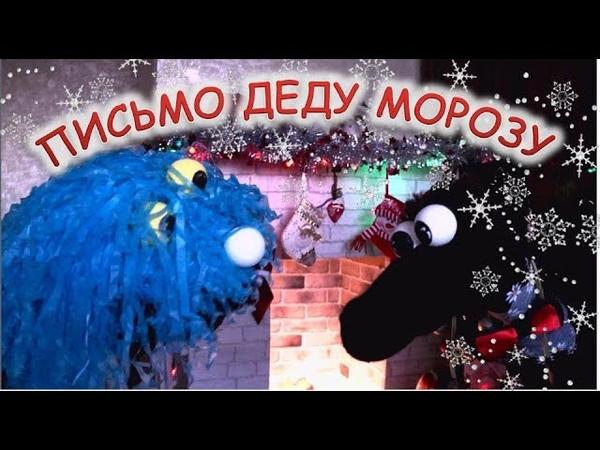 Маппет шоу Crazy Games письмо Деду Морозу