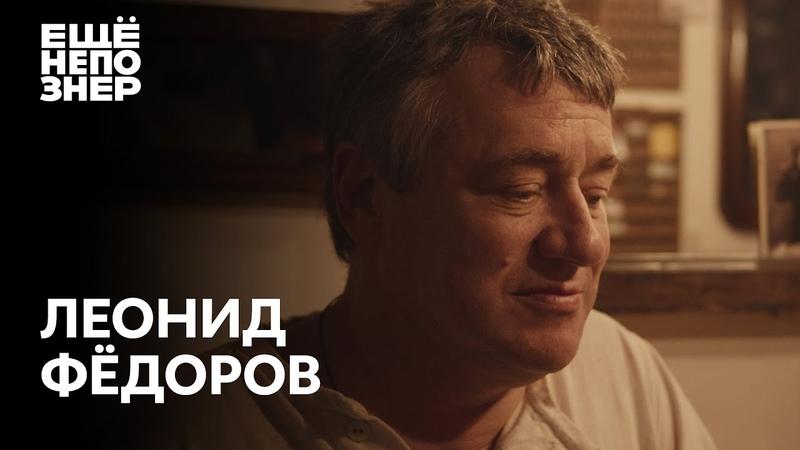 Леонид Фёдоров Пир во время чумы ещенепознер