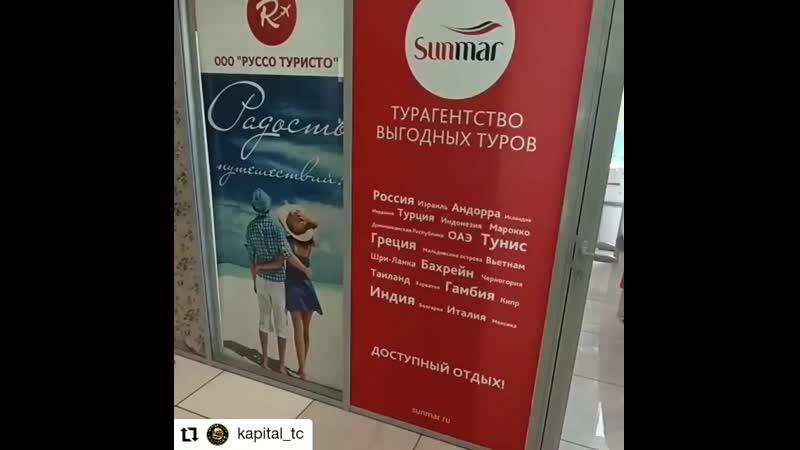 ООО Руссо Туристо в Твери