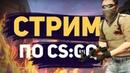 [CS GO] ИГРАЕМ В ММ С ПОДПИСЧИКАМИ СТРОГА 3 КАТКИ ДА ОК ПЖ СПС
