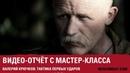 МАСТЕР-КЛАСС: Тактика первых ударов. Валерий Крючков.