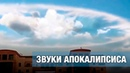МИСТИКА НАД ИЕРУСАЛИМОМ / Трубы Апокалипсиса, Необъяснимое, Аномалия, Армагеддон, Конец Света