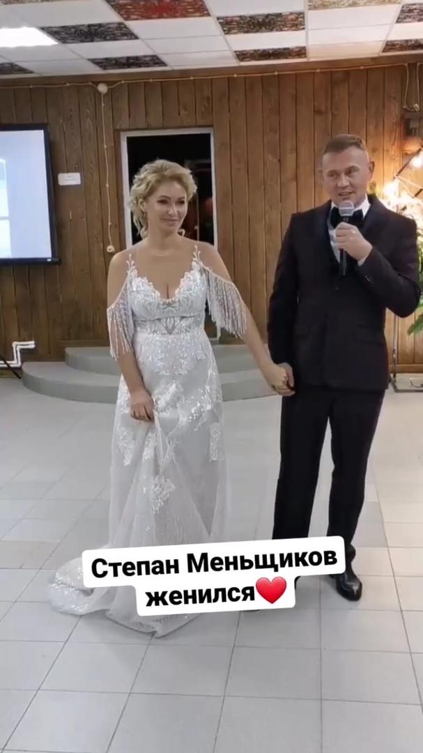 Степан Меньшиков снова женился