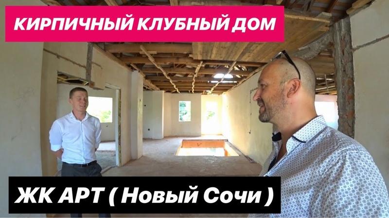 🔴 Новинка ‼️ Кирпичный клубный дом в Сочи ЖК АРТ ( Новый Сочи ) Квартира Новый Сочи Квартира