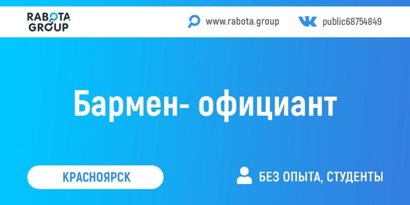 Работа для девушек без опыта красноярск девушки модели в городище