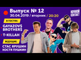 В гостях T-killah и группа Gayazov$ Brother$. Ночной Контакт 12 выпуск. 3 сезон.