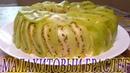 Малахитовый браслет/Никто не догадается, что это салат