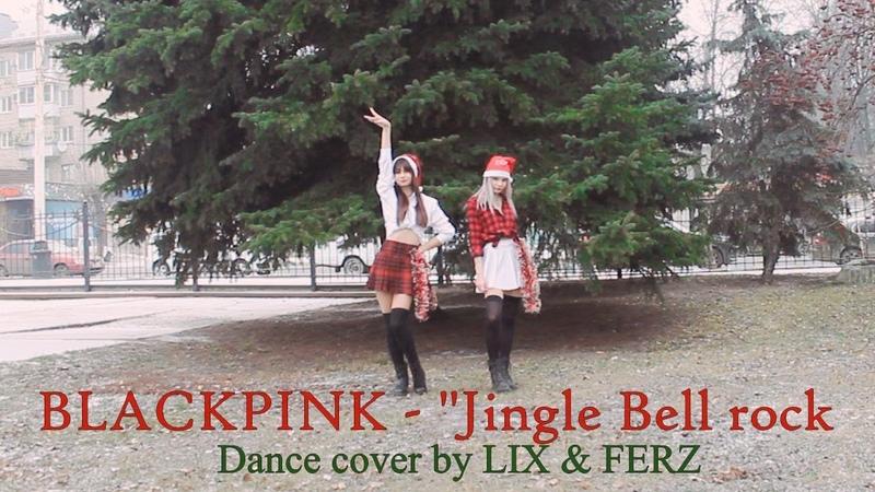 HAPPY NEW YEAR Blackpink 블랙핑크 Jingle Bell Rock Dance Break k pop cover dance by LIX FERZ