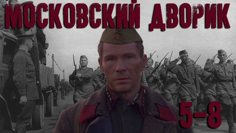 Московский дворик 5 8 серия
