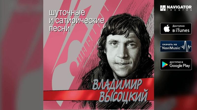 Владимир Высоцкий - Песенка о слухах (Шуточные и сатирические песни)