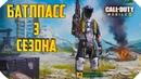 БОЕВОЙ ПРОПУСК 3 СЕЗОНА CALL OF DUTY MOBILE 3 СЕЗОН CALL OF DUTY MOBILE