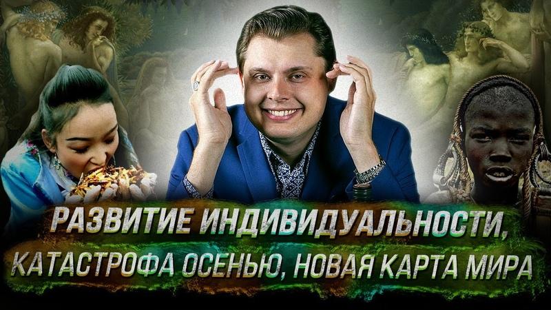 Стрим Е Понасенкова развитие индивидуальности катастрофа осенью новая карта мира