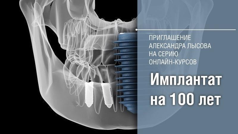 Приглашение Александра Лысова на -курсы по мукогингивальной интеграции дентальных имплантатов