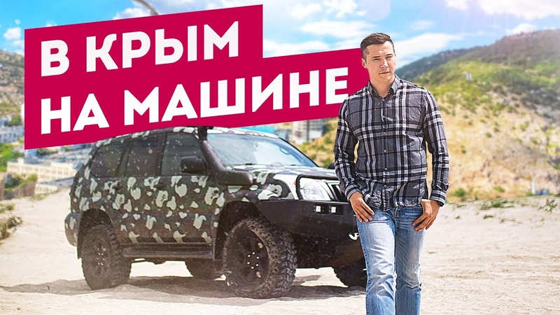 Едем в КРЫМ на Авто ШМОН на посту ДПС Дорога в Крым 2020 В Крым на машине Крымский мост