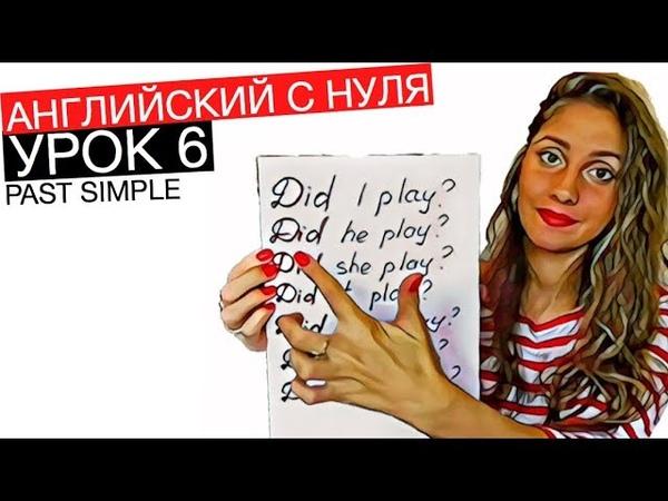 Английский с нуля Past simple Урок 6 Онлайн уроки английского языка