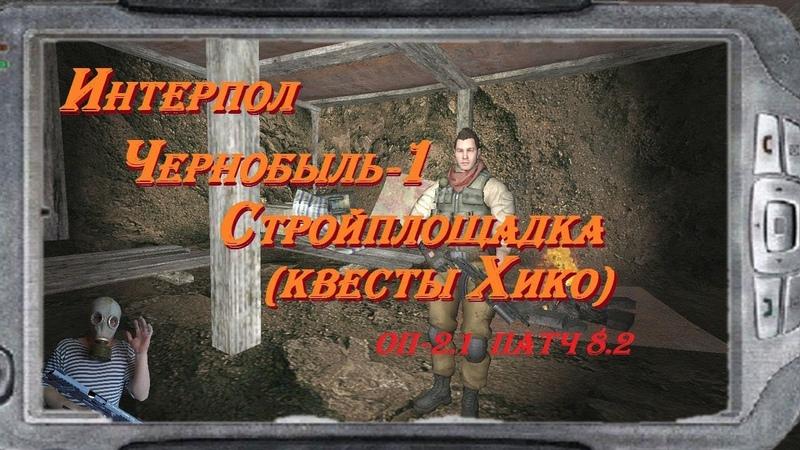S.T.A.L.K.E.R ОП-2.1 патч 8.2 I ТЁМНАЯ ЛОЩИНА I ЧЕРНОБЫЛЬ-1 I СТРОЙКА I 165