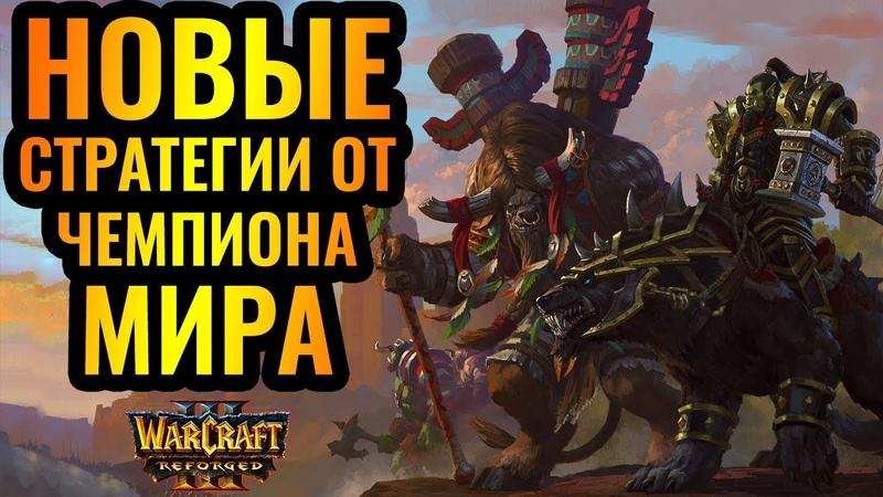 ВОЖДЬ ОРДЫ против ПЯТОЙ РАСЫ. Lyn (ORC) vs Moon (NE) [Warcraft 3 Reforged]