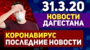Новости Дагестана 31.3.20