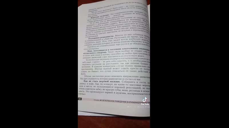 Ущемлённые фемки с учебника ОБЖ из-за ев-гейской повесточки