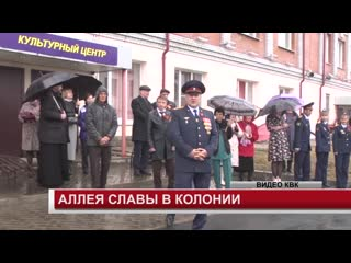 АЛЛЕЯ СЛАВЫ СЮЖЕТ КАНСК- 5 канал