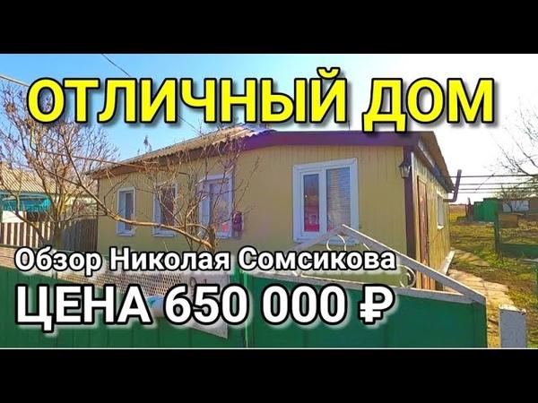 Доступный Дом со всеми удобствами в Краснодарском крае за 650 000 рублей Обзор от Николая Сомсикова