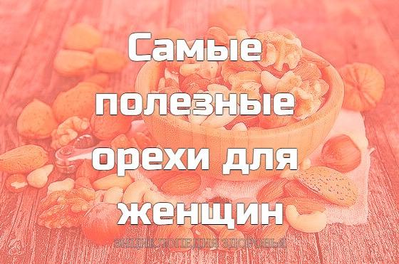 Самые полезные орехи для женщин.