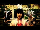 妄想遊戯 /PLIC PROCK【公式MV】