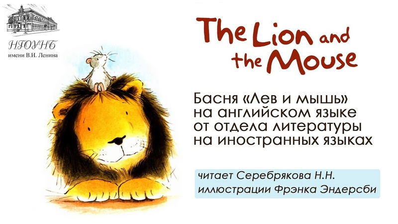 «Лев и мышь» («The lion and the mouse»)