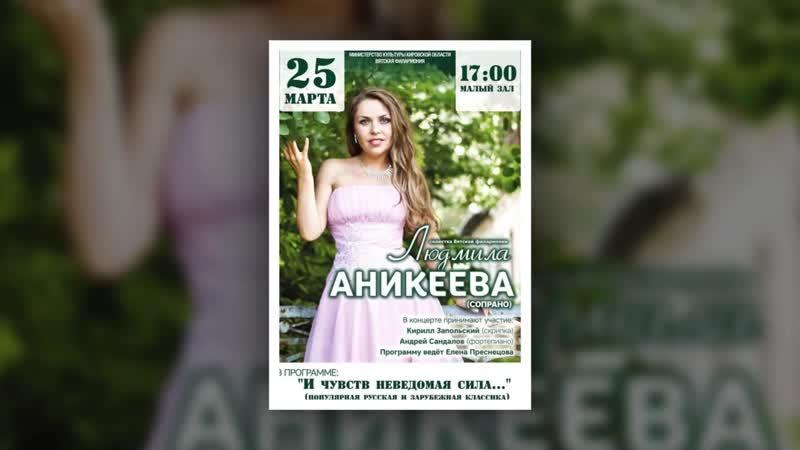 Люда Аникеева
