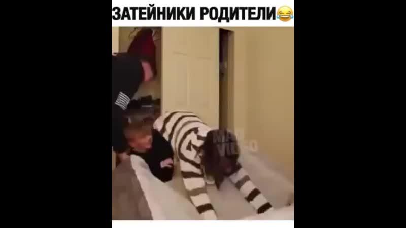 Родители затейники