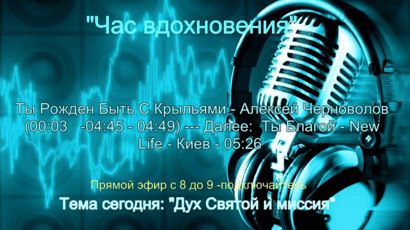 Час вдохновения на Радио Пилигрим