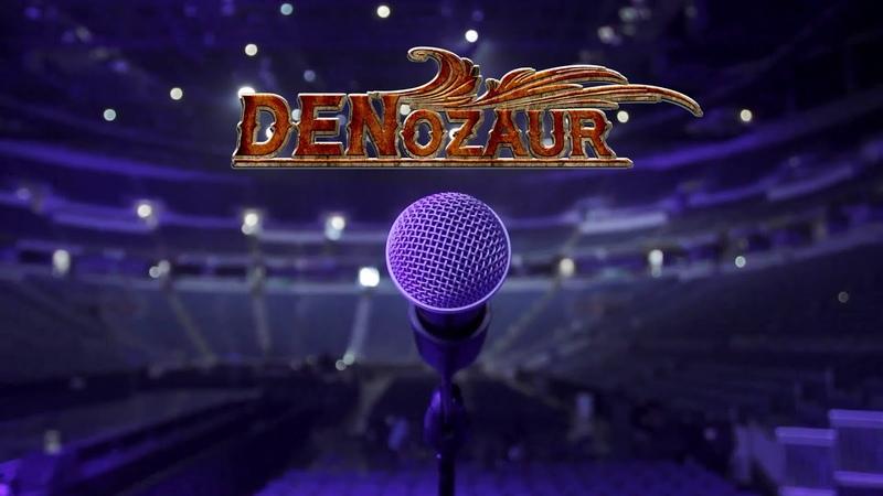 DENozaur Тишина онлайн концерт