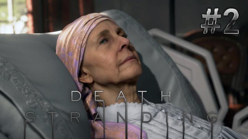 Death Stranding Серия №2 Госпожа президент