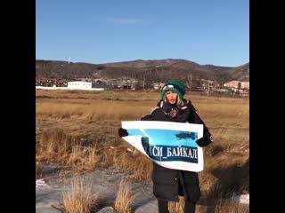 Сергей Зверев снова на Байкале и снова с протестом против строительства китайского