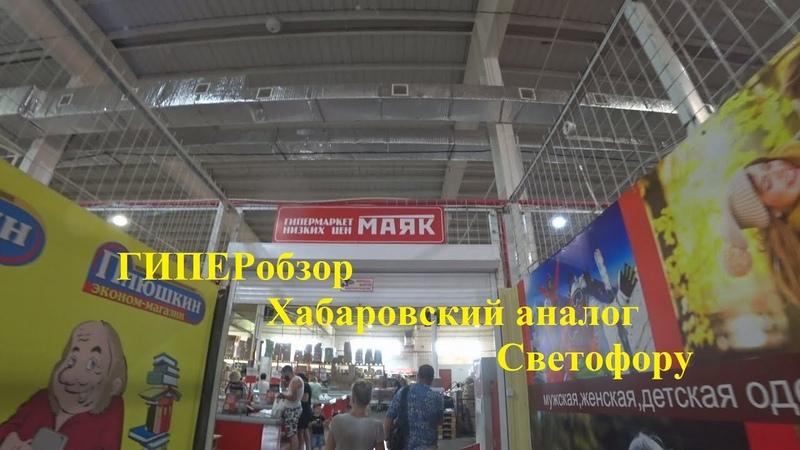 Гиперобзор на гипермаркет МАЯК Аналог магазина Светофор