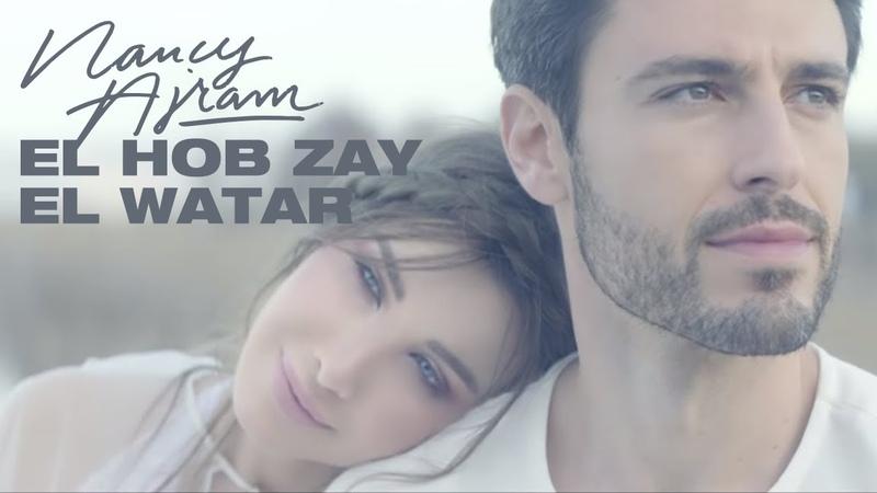 Nancy Ajram El Hob Zay El Watar Official Music Video نانسي عجرم الحب زي الوتر