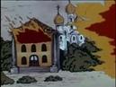 Все хорошо! мультфильм Роберта Саакянца
