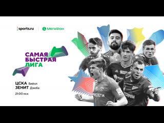 Самая быстрая лига. 23 тур. Зенит против ЦСКА