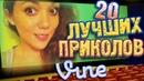 Лучшие Приколы Vine! ВЫПУСК 9 17