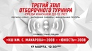 ХШ им. С. Макарова 08 (Челябинск) - СКА-Юность 08 (Екатеринбург)