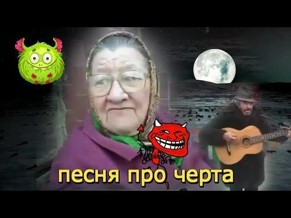 DJ VETAL Бабка поет песня про черта микс