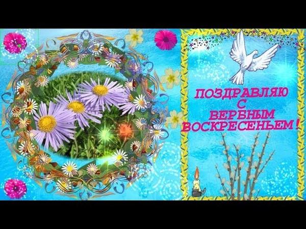 Красивое,чудесное поздравление с ВЕРБНЫМ ВОСКРЕСЕНЬЕМ!Музыкальная Видео открытка!