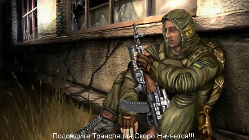 Меченый Стрелок Final