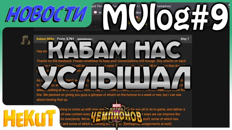 ❗ MVlog 8 Кабам нас услышал Ответ от Kabam Miike Marvel Contest of Champions