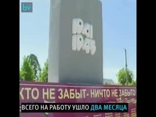 Лесоруб на свои деньги восстановил памятник ветеранам ВОВ