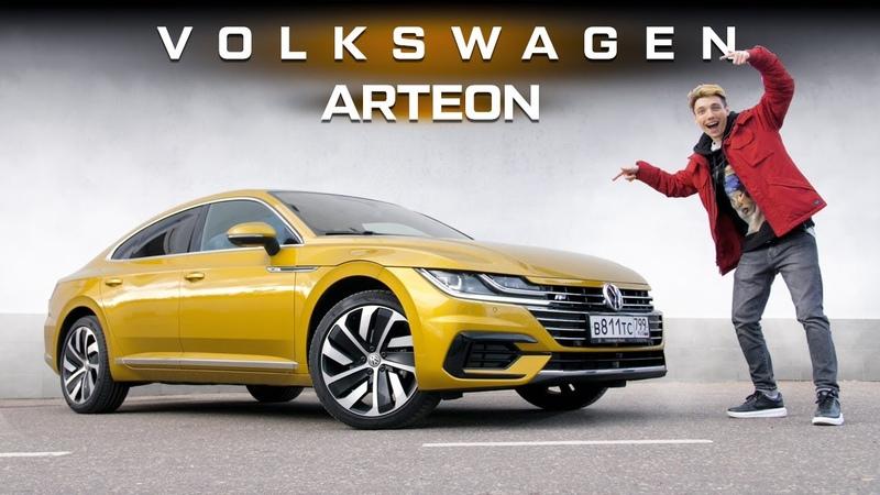 Обзор Volkswagen Arteon за 3 миллиона